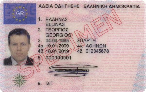 Wer in Griechenland wohnhaft ist kann auch eine Fahrerlaubnis in dem Land erwerben. der Bewerber darf keinen anderen Fuehrerschein in der der EU oder der EEA besitzen, muss intellektuelle und physischen Anforderungen erfüllen, als auch die theoretische und praktische Prüfung bestehen
